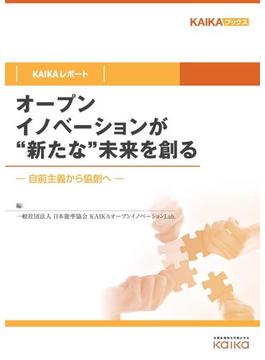 """オープンイノベーションが""""新たな""""未来を創る(KAIKAレポート)"""