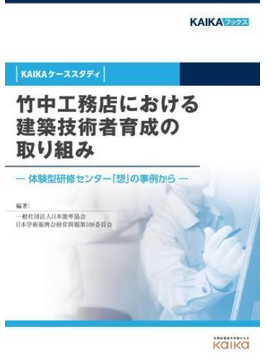 竹中工務店における建築技術者育成の取り組み(KAIKAケーススタディ)