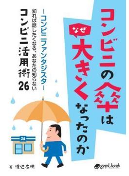 コンビニの傘はなぜ大きくなったのか