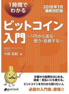 1時間でわかるビットコイン入門 【2018年1月最新改訂版】