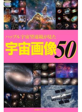 ハッブル宇宙望遠鏡が見た宇宙画像 50