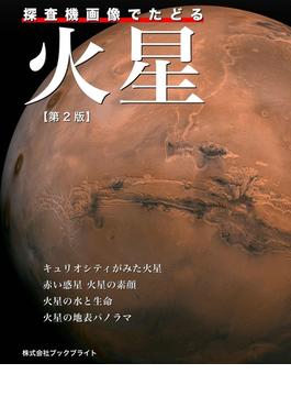 探査機画像でたどる火星【第2版】