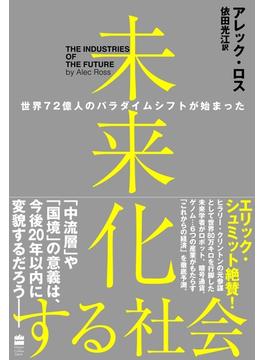 未来化する社会 世界72億人のパラダイムシフトが始まった(ハーパーコリンズ・ノンフィクション)