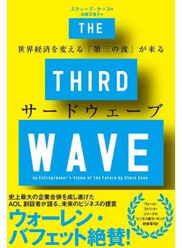 サードウェーブ 世界経済を変える「第三の波」が来る(ハーパーコリンズ・ノンフィクション)