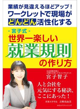 ―宮子式―世界一楽しい就業規則の作り方