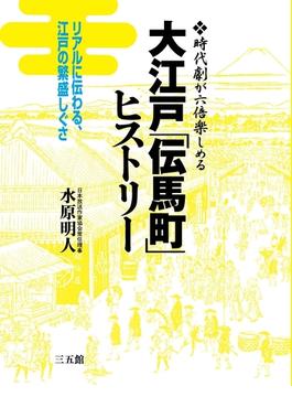 大江戸「伝馬町」ヒストリー