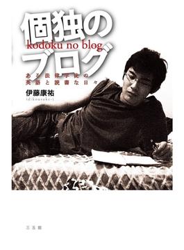 個独のブログ