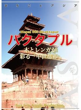 ネパール005バクタプル(まちごとアジア)