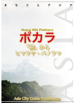 ネパール006ポカラ(まちごとアジア)