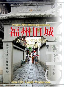 福建省003福州旧城 ~ガジュマル茂る「花の都」(まちごとチャイナ)