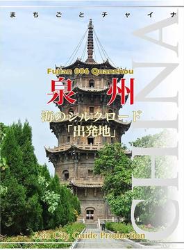 福建省006泉州 ~海のシルクロード「出発地」(まちごとチャイナ)