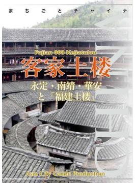福建省008客家土楼 ~永定・南靖・華安と「福建土楼」(まちごとチャイナ)
