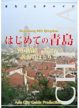 山東省002はじめての青島 ~「異国情緒」あふれる黄海のほとりで(まちごとチャイナ)