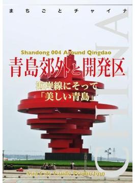 山東省004青島郊外と開発区 ~海岸線にそって「美しい青島」(まちごとチャイナ)