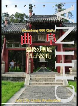 山東省009曲阜 ~儒教の聖地「孔子故里」(まちごとチャイナ)