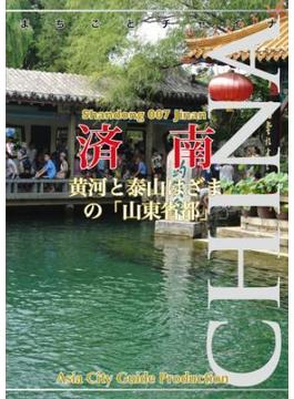 山東省007済南 ~黄河と泰山はざまの「山東省都」(まちごとチャイナ)