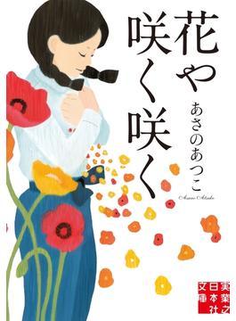花や咲く咲く(実業之日本社文庫)