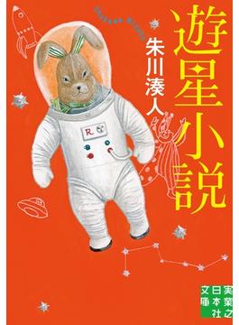 遊星小説(実業之日本社文庫)