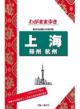 ブルーガイドわがまま歩き 上海 蘇州 杭州(ブルーガイド)