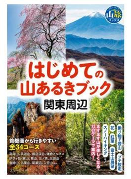 はじめての山あるきブック 関東周辺(ブルーガイド山旅ブックス)