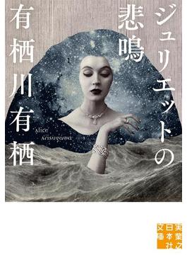 ジュリエットの悲鳴(実業之日本社文庫)