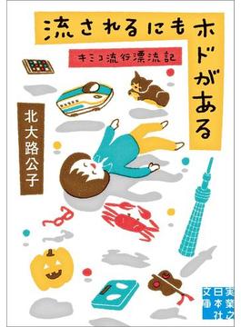 流されるにもホドがある キミコ流行漂流記(実業之日本社文庫)