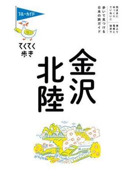 ブルーガイドてくてく歩き 金沢・北陸(ブルーガイド)