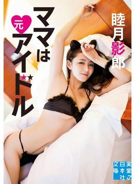 ママは元アイドル(実業之日本社文庫)