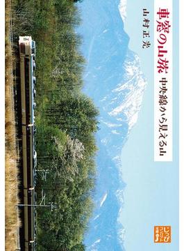 車窓の山旅 中央線から見える山(じっぴコンパクト文庫)