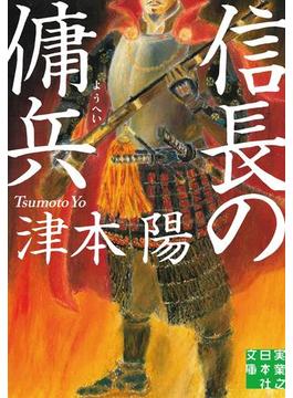 信長の傭兵(実業之日本社文庫)