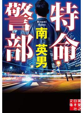 特命警部(実業之日本社文庫)