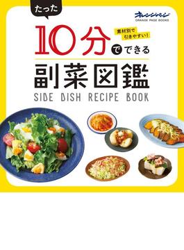 たった10分でできる副菜図鑑