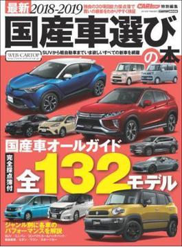 最新2018-2019 国産車選びの本(CARTOPMOOK)