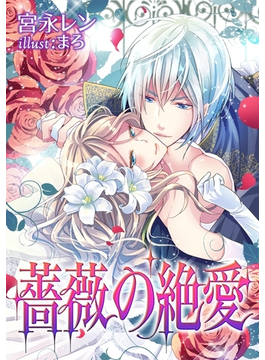 薔薇の絶愛(LUNA文庫)