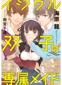 イジワル双子の専属メイド(LUNA文庫)