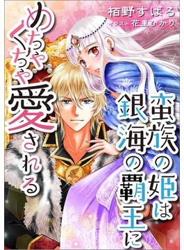 蛮族の姫は銀海の覇王にめちゃくちゃ愛される(LUNA文庫)