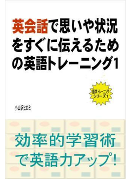 語学トレーニングシリーズ