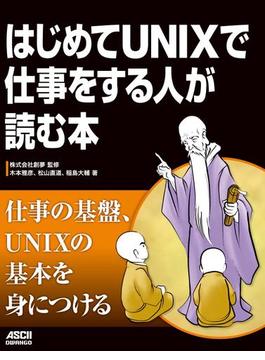 はじめてUNIXで仕事をする人が読む本(アスキードワンゴ)