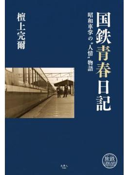 """国鉄青春日記 昭和車掌の""""人情""""物語(旅鉄LIBRARY)"""