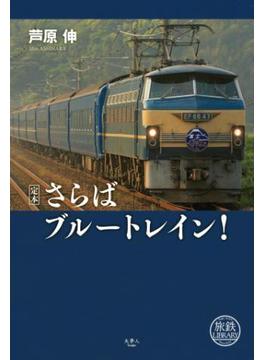 定本 さらばブルートレイン!(旅鉄LIBRARY)