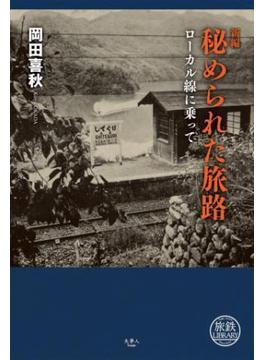 新編 秘められた旅路 ローカル線に乗って(旅鉄LIBRARY)