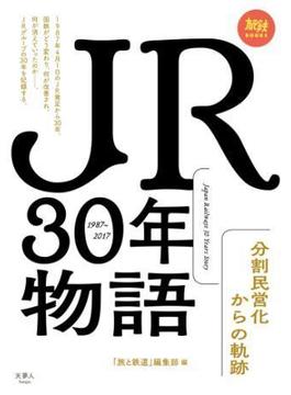 JR30年物語 分割民営化からの軌跡(旅鉄BOOKS)