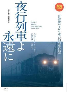 夜行列車よ永遠に 人気ブルートレインから記憶に残る名列車まで(旅鉄BOOKS)