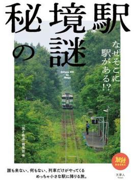 秘境駅の謎 なぜそこに駅がある!?(旅鉄BOOKS)