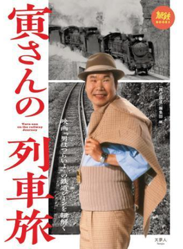 寅さんの列車旅 映画「男はつらいよ」の鉄道シーンを紐解く(旅鉄BOOKS)
