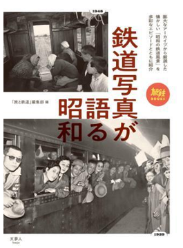 鉄道写真が語る昭和(旅鉄BOOKS)