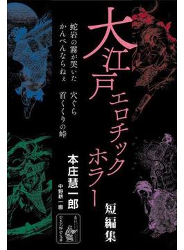 大江戸エロチックホラー短編集(余美太伊堂文庫)