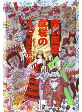 赤い風車劇場の人々──新宿かげろう譚(余美太伊堂文庫)