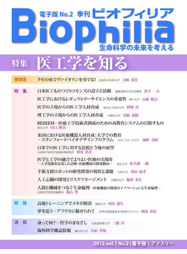 BIOPHILIA 電子版第2号 (2012年7月・夏号) 医工学を知る