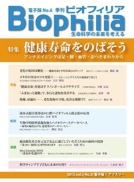 BIOPHILIA 電子版第6号 (2013年7月・夏号) 特集 健康寿命をのばそう アンチエイジングは足・腰・血管・おへそまわりから